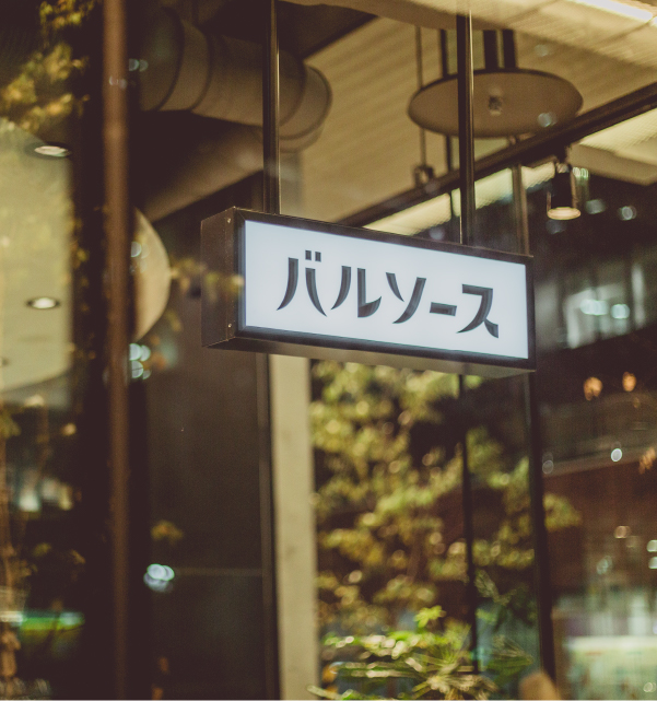 Source72(ソース) | 肩肘張らない大人のイタリアン [札幌駅]