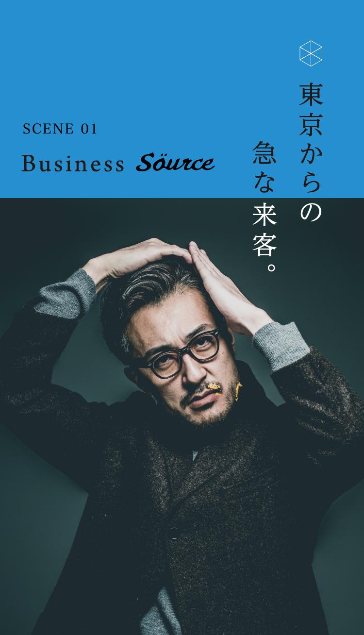 SCENE 01 Business 東京からの急な欄客。